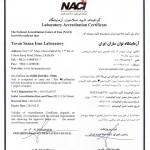 گواهینامه-تایید-صلاحیت-آزمایشگاه--1395-1