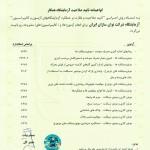 گواهی تایید صلاحیت آزمایشگاه همکار سازمان ملی استاندارد ایران