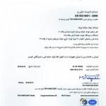 گواهینامه سیستم مدیریت کیفیت مطابق با استاندارد ISO9001:2008