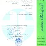 گواهینامه آزمایشگاه معتمد سازمان حفاظت محیط زیست