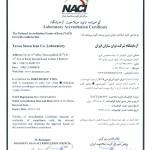 گواهی تایید صلاحیت آزمایشگاه مطابق با استاندارد ISO/IEC17025:2005