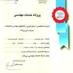 پروانه خدمات مهندسی وزارت صنایع